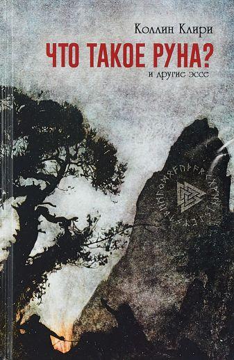 Клири К. - Что такое руна?  и другие эссе обложка книги