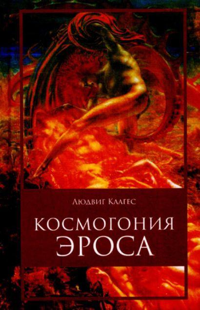 Космогония Эроса - фото 1