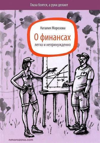 Морозова Н. - О финансах легко и непринужденно обложка книги