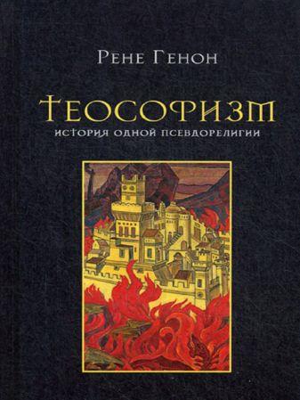 Генон Р. - Теософизм. История одного псевдорелигии обложка книги