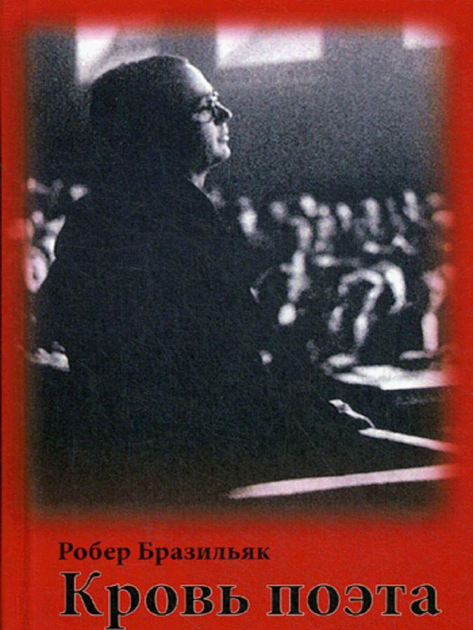 Бразильяк Р. - Кровь поэта обложка книги
