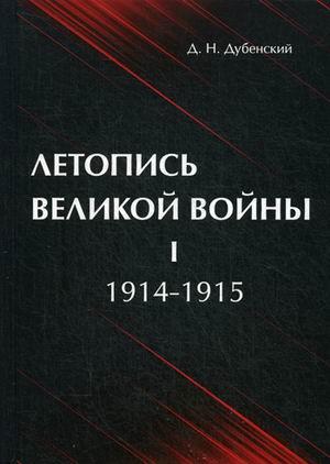 Дубенский Д.Н. - Летопись Великой Войны. В 3 т. Т. 1: 1914-1915 обложка книги