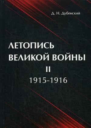 Дубенский Д.Н. - Летопись Великой Войны. В 3 т. Т. 2: 1915-1916 обложка книги