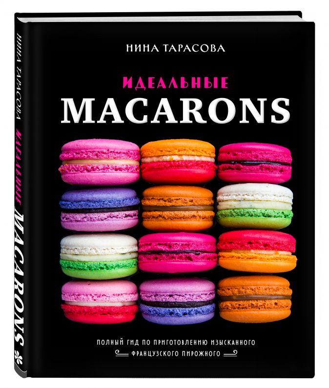 Нина Тарасова - Идеальные macarons обложка книги