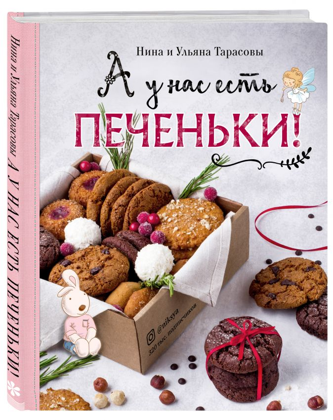 Нина и Ульяна Тарасовы - А у нас есть печеньки! обложка книги