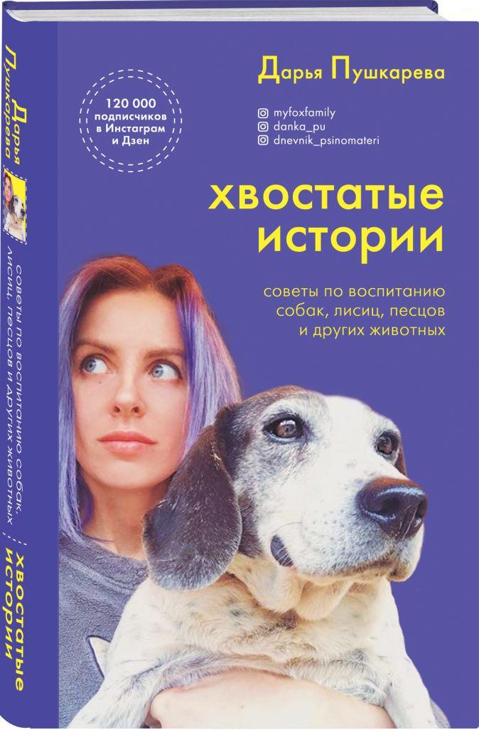 Дарья Пушкарева - Хвостатые истории. Советы по воспитанию собак, лисиц, песцов и других животных обложка книги