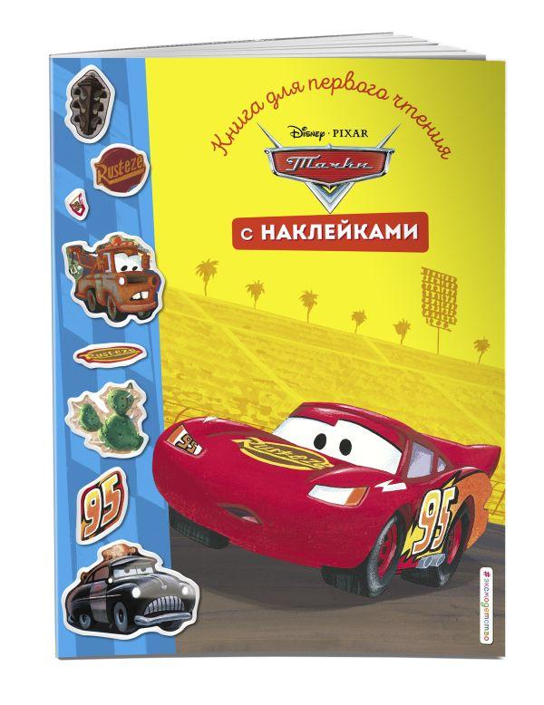 Zakazat.ru: Тачки. Книга для первого чтения с наклейками