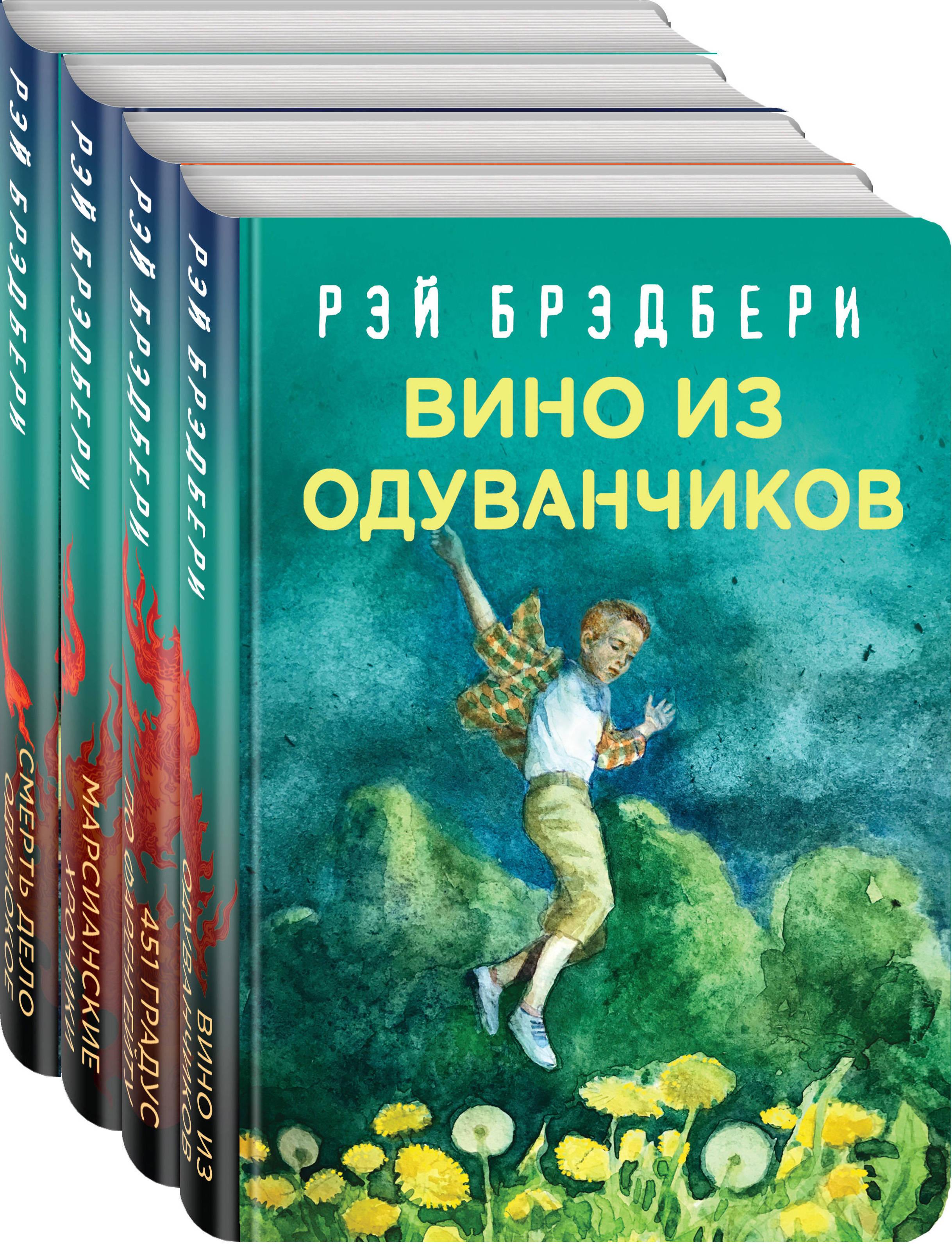 Брэдбери Р. Рэй Брэдбери - лучшие произведения (комплект из 4 книг) цены онлайн