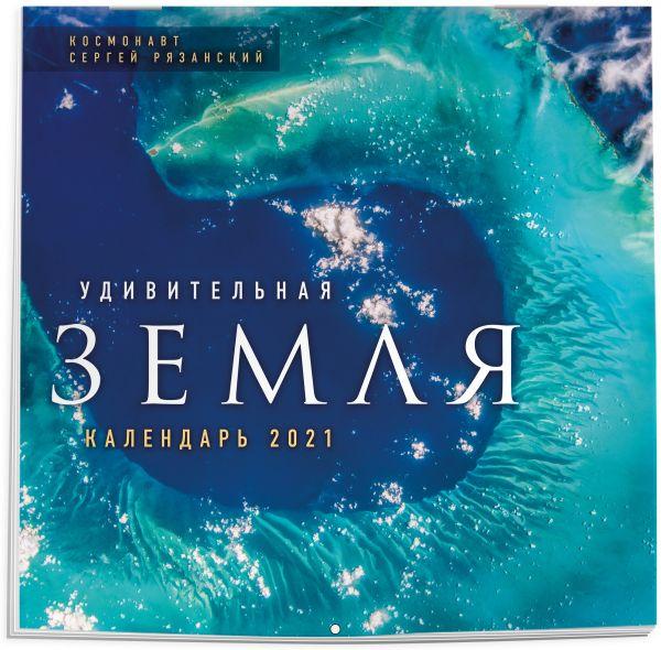 Рязанский Сергей Николаевич Настенный календарь на 2021 год «Удивительная Земля», 30х30 см