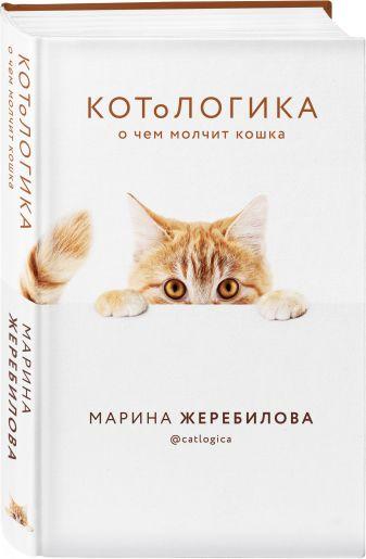 Марина Жеребилова - КОТоЛОГИКА. О чем молчит кошка обложка книги