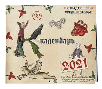 Страдающее Средневековье. Календарь настенный на 2021 год (300х300)