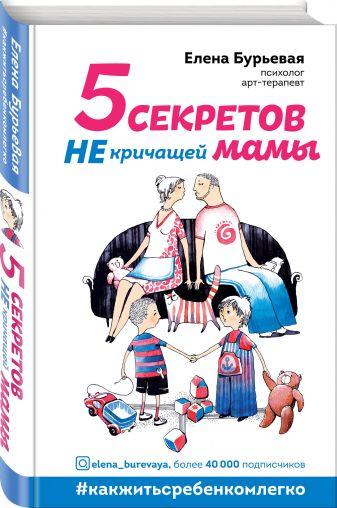 Елена Бурьевая - 5 секретов не кричащей мамы обложка книги