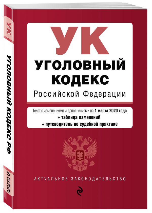 уголовное законодательство российской федерации