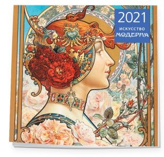Календарь настенный на 2021 год «Искусство модерна»
