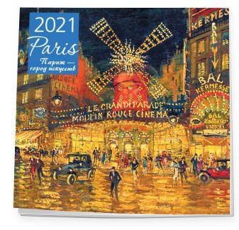Календарь настенный на 2021 год «Париж - город искусств»