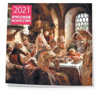 Календарь настенный на 2021 год «Русское искусство»
