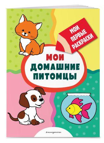 Казбекова Л.Л. - Мои домашние питомцы (раскраски с толстым контуром) обложка книги