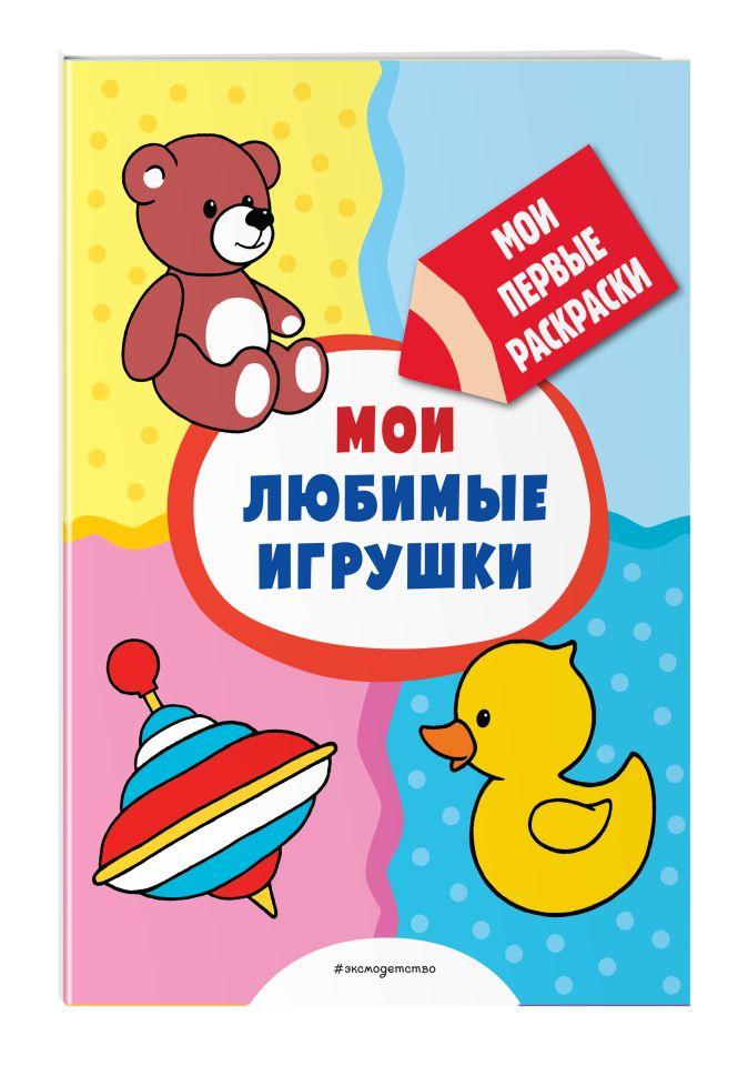 Казбекова Л.Л. - Мои любимые игрушки (раскраски с толстым контуром) обложка книги