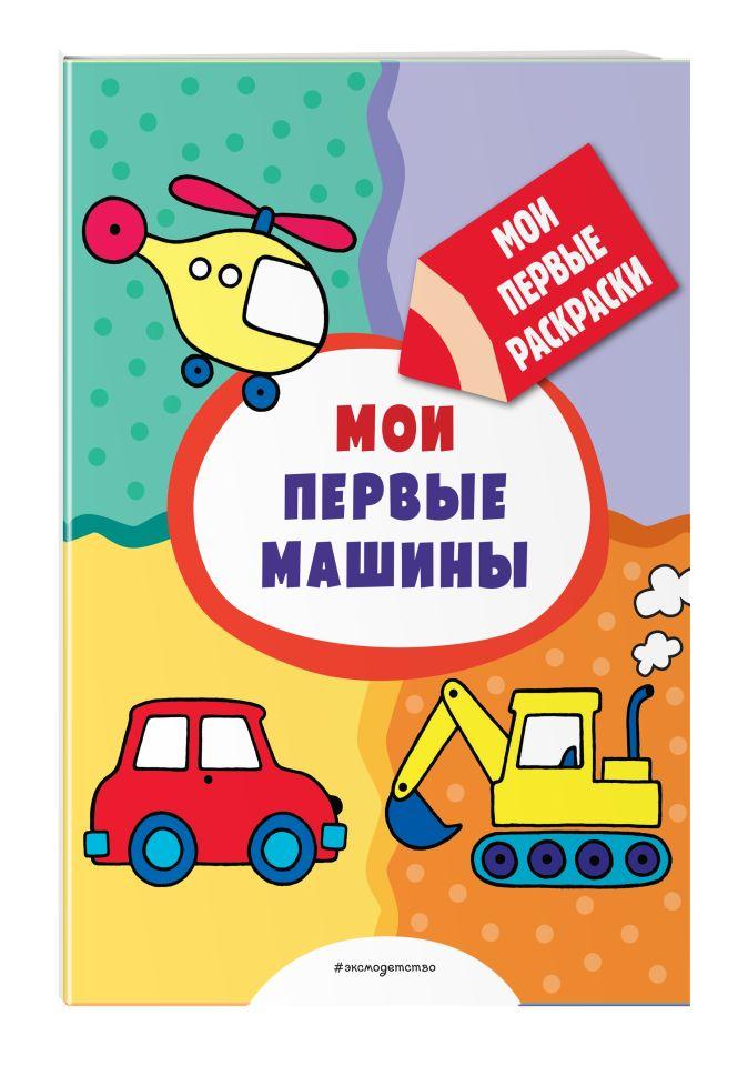 Казбекова Л.Л. - Мои первые машины (раскраски с толстым контуром) обложка книги