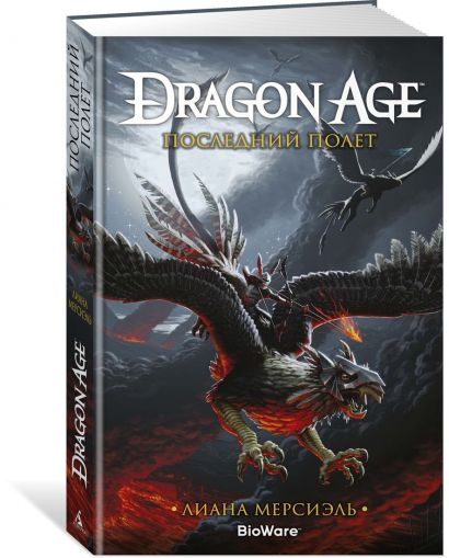 Dragon Age. Последний полет - фото 1