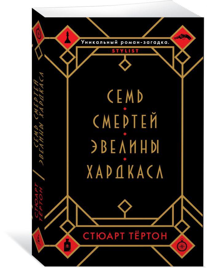 Тёртон С. - Семь смертей Эвелины Хардкасл обложка книги