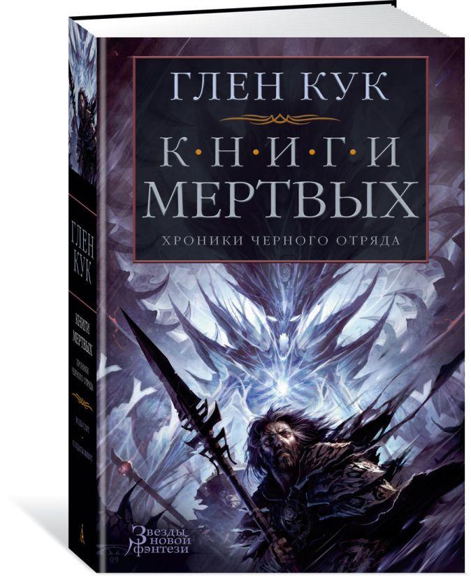 Кук Г. - Хроники Черного Отряда. Книги Мертвых обложка книги