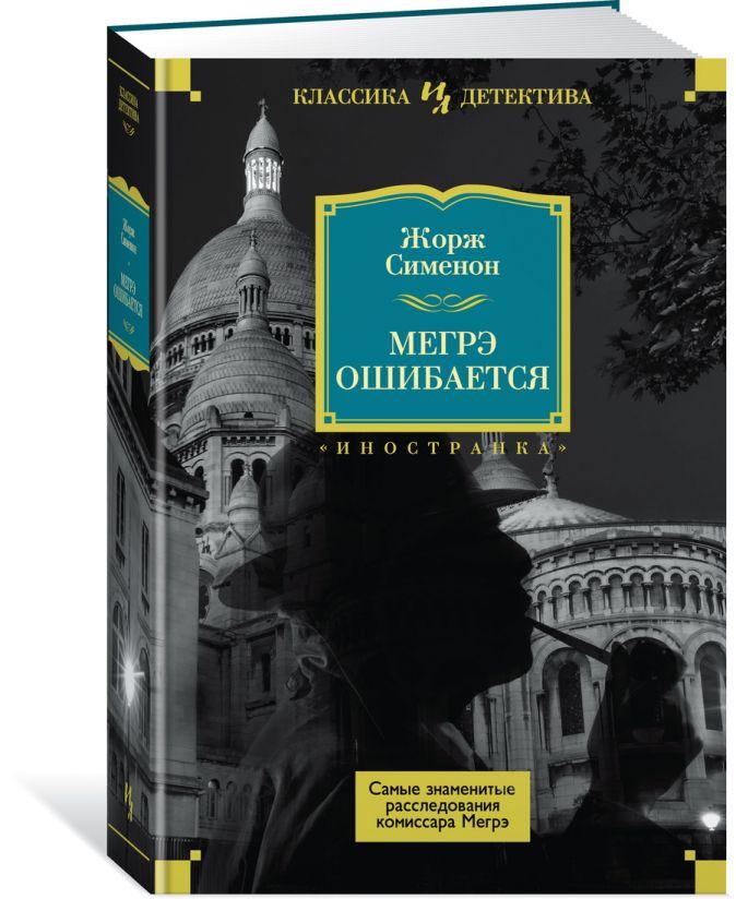 Сименон Ж. - Мегрэ ошибается. Самые знаменитые расследования комиссара Мегрэ обложка книги