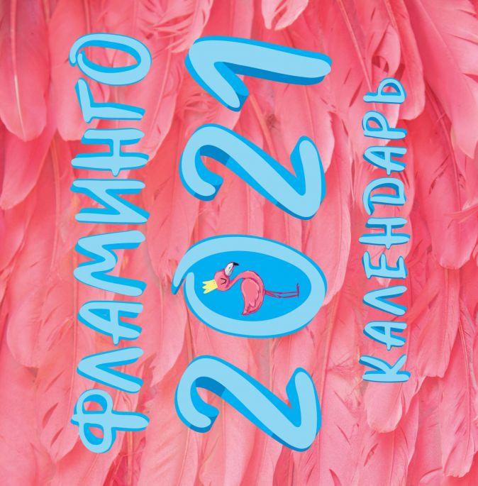 Фламинго. Календарь настенный на 2021 год (300х300 мм)
