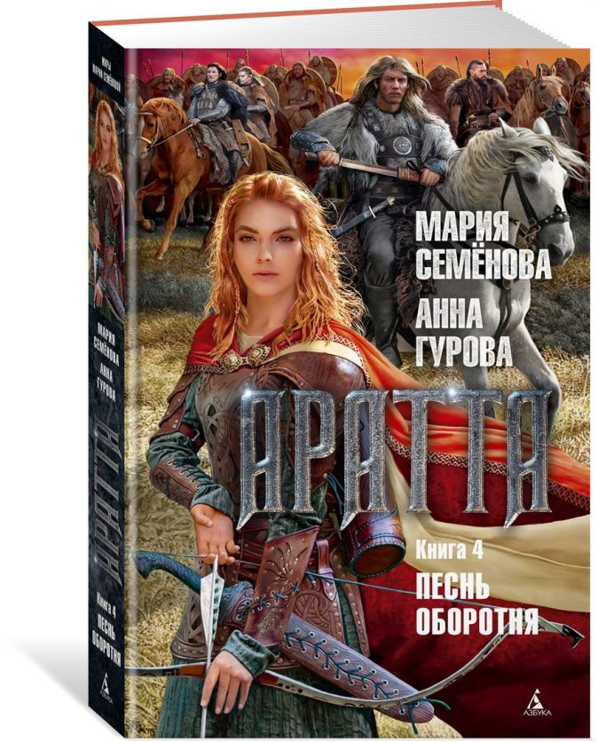 Семёнова М., Гурова А. - Аратта. Книга 4. Песнь оборотня обложка книги