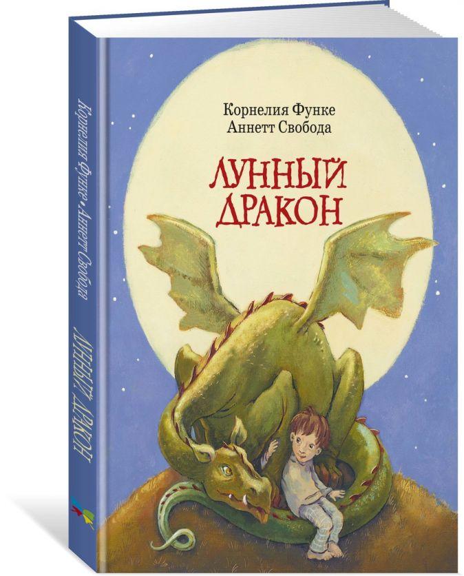 Функе К. - Лунный дракон обложка книги