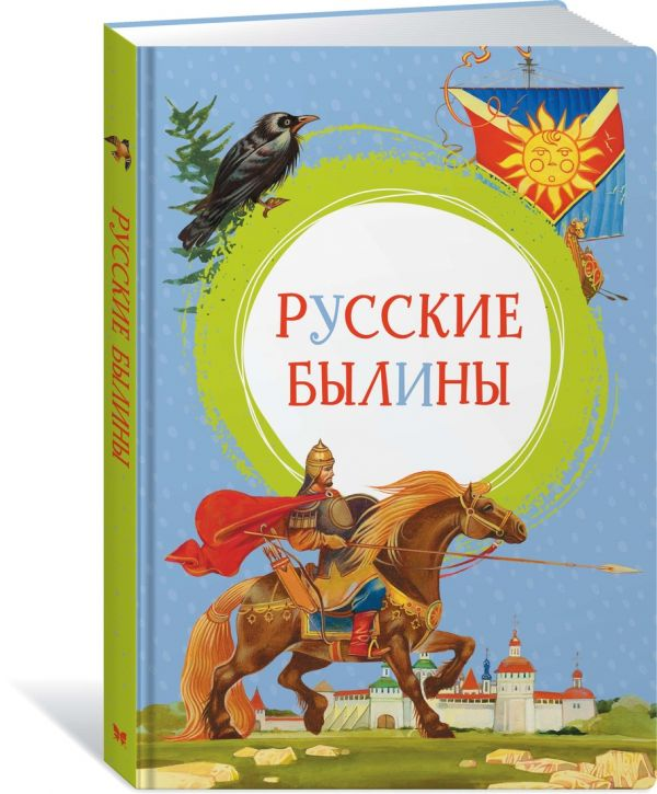 Карнаухова И. Русские былины