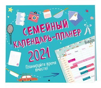 Семейный календарь-планер 2021. Планируйте время вместе! (245х280мм)