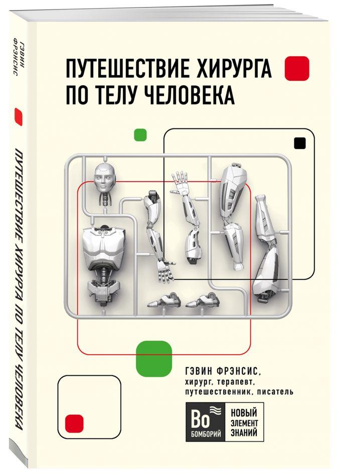 Гэвин Фрэнсис - Путешествие хирурга по телу человека обложка книги