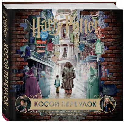 Гарри Поттер. Косой переулок. Путеводитель по самой известной улице магического мира - фото 1
