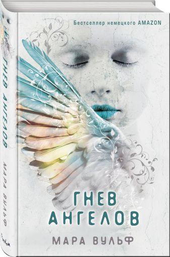 Мара Вульф - Гнев ангелов обложка книги