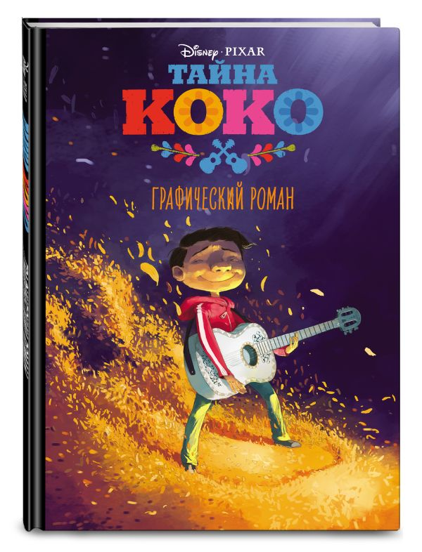 Тайна Коко. Графический роман