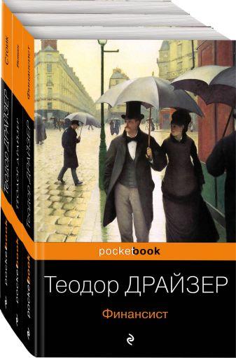 """Драйзер Т. - Финансист. Титан. Стоик. """"Трилогия желания"""" в одном томе (комплект из 3 книг) обложка книги"""