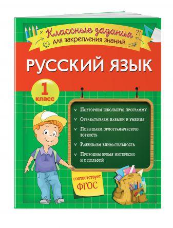 И. В. Абрикосова - Русский язык. Классные задания для закрепления знаний. 1 класс обложка книги