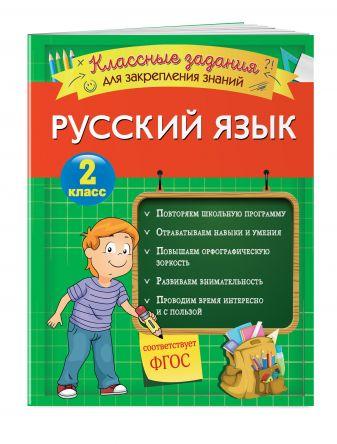 И. В. Абрикосова - Русский язык. Классные задания для закрепления знаний. 2 класс обложка книги