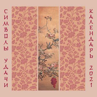 Арина Розова - Настенный календарь на 2021 год «Символы удачи», 30х30 см обложка книги