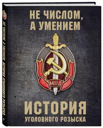 Анатолий Матвиенко - История уголовного розыска обложка книги