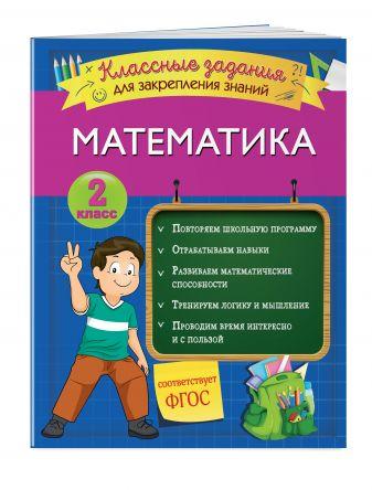 И. В. Исаева - Математика. Классные задания для закрепления знаний. 2 класс обложка книги