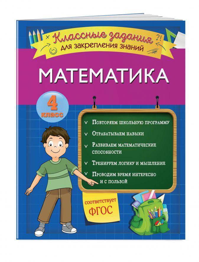 И. В. Исаева - Математика. Классные задания для закрепления знаний. 4 класс обложка книги
