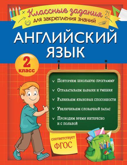 Английский язык. Классные задания для закрепления знаний. 2 класс - фото 1