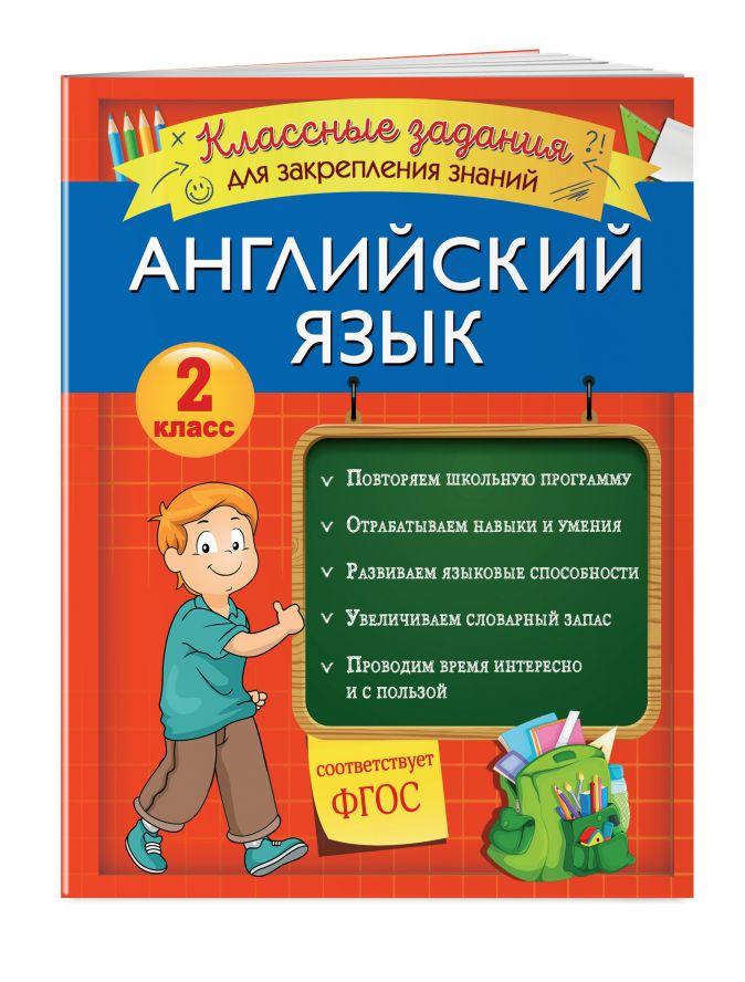 В. И. Омеляненко - Английский язык. Классные задания для закрепления знаний. 2 класс обложка книги
