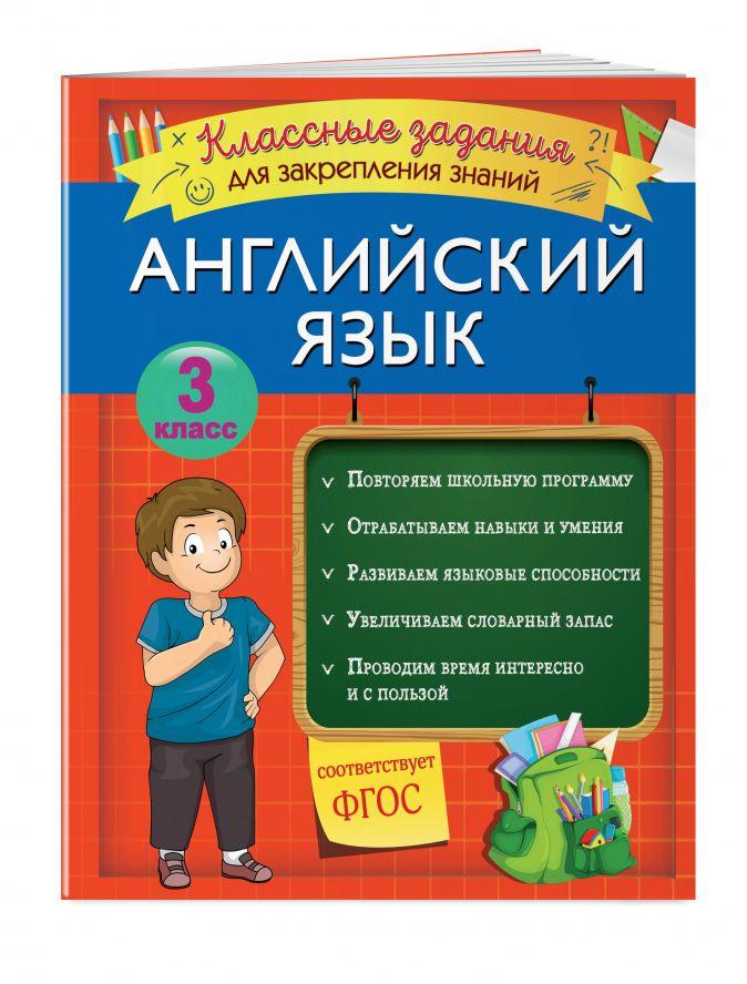 В. И. Омеляненко - Английский язык. Классные задания для закрепления знаний. 3 класс обложка книги