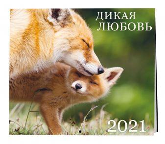 Настенный календарь на 2021 год «Дикая любовь», 30х30 см