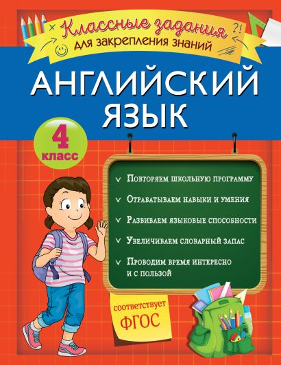 Английский язык. Классные задания для закрепления знаний. 4 класс - фото 1