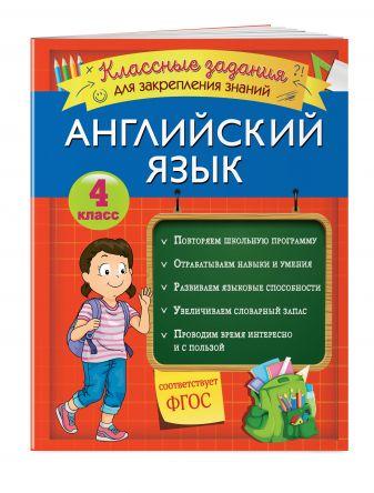 В. И. Омеляненко - Английский язык. Классные задания для закрепления знаний. 4 класс обложка книги