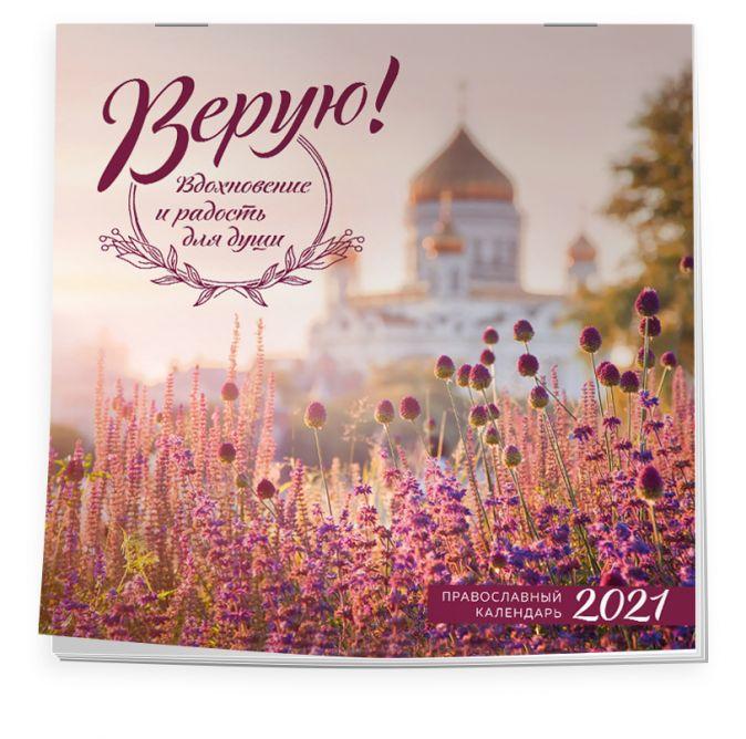 Настенный календарь на 2021 год «Верую! Вдохновение и радость для души», 30х30 см